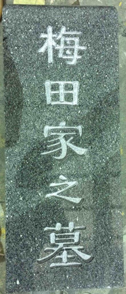 梅田家 (2)