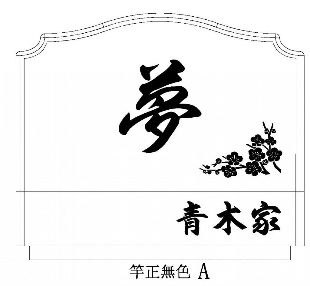 青木家第1版_ページ_1