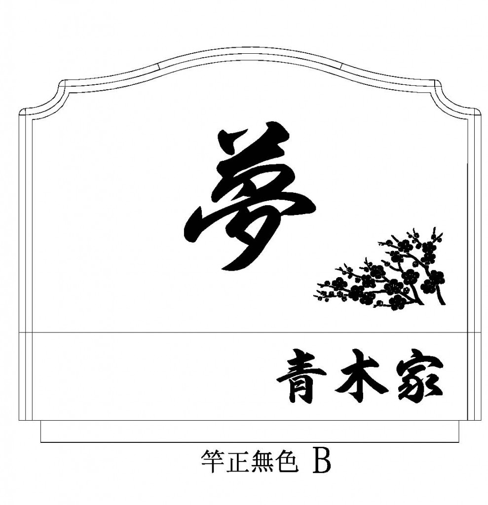青木家第1版_ページ_2