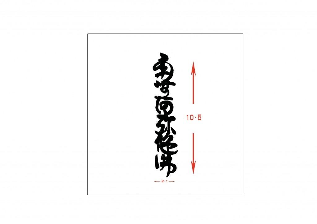 浄光寺寺族墓第9版