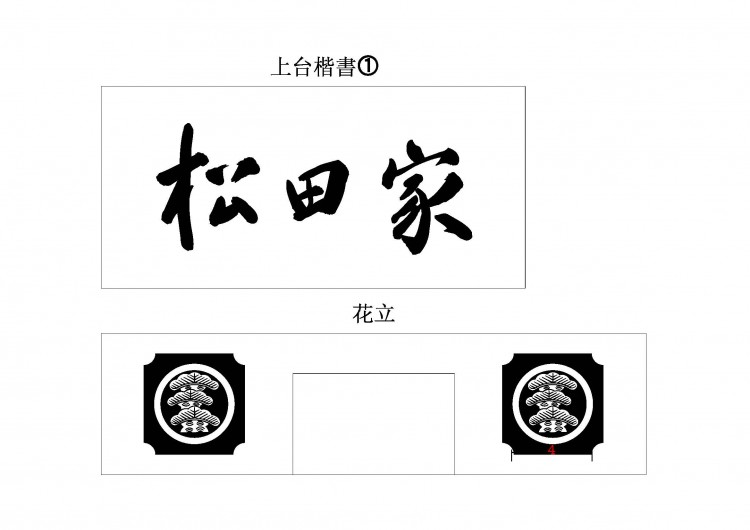 松田家 第4版_ページ_2